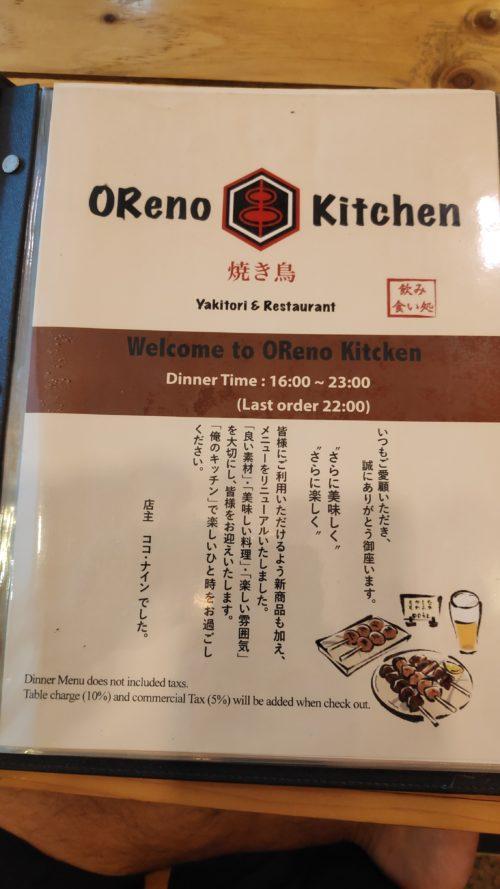 OReno Kitchenディナー用メニュー表紙