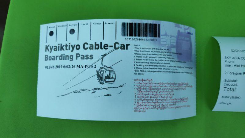 ケーブルカーチケット