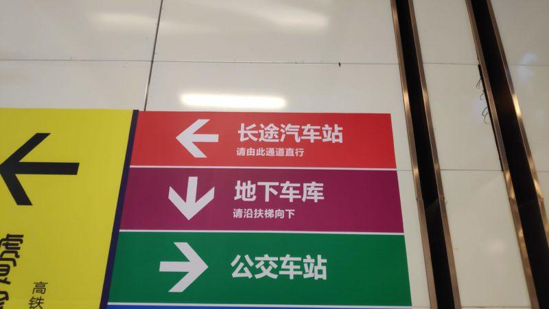 「长途汽车站」に向かって進みます