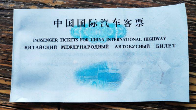 チケット:表紙