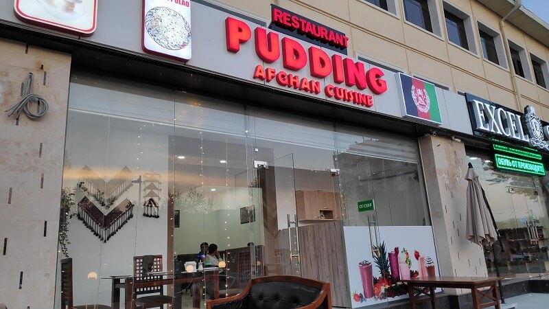 アフガニスタン料理店「PUDDING」