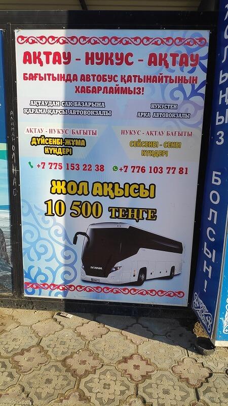 ヌクス~アクタウのバス情報
