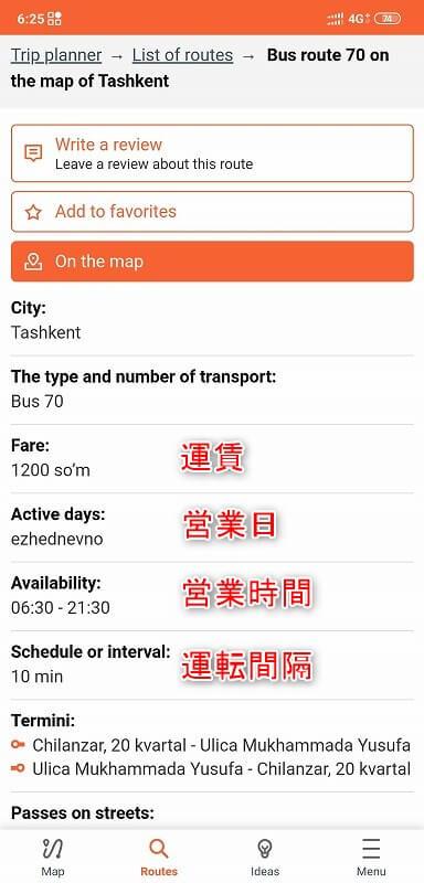 wikiroutesのバス詳細情報
