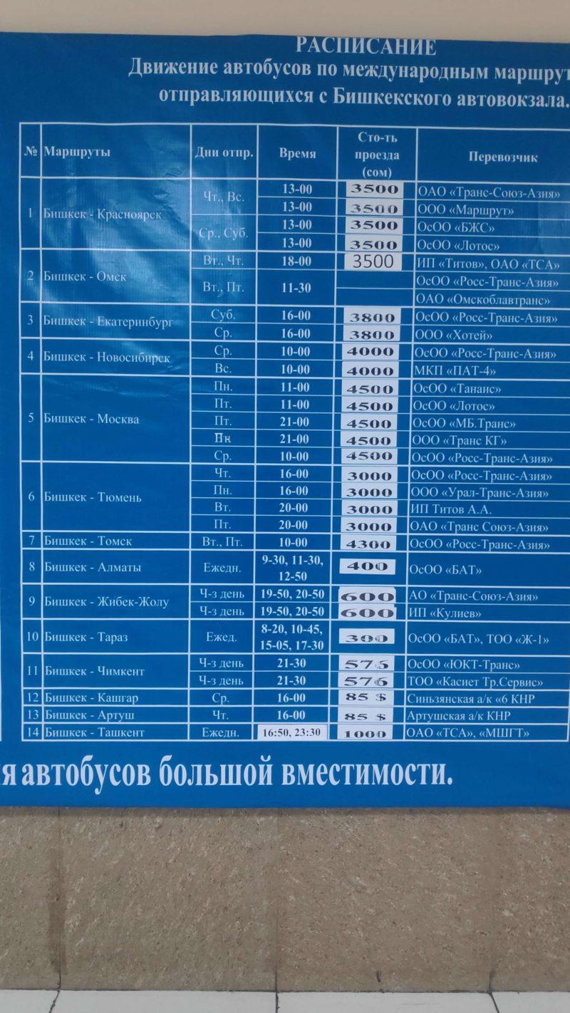 国際バスのタイムテーブル
