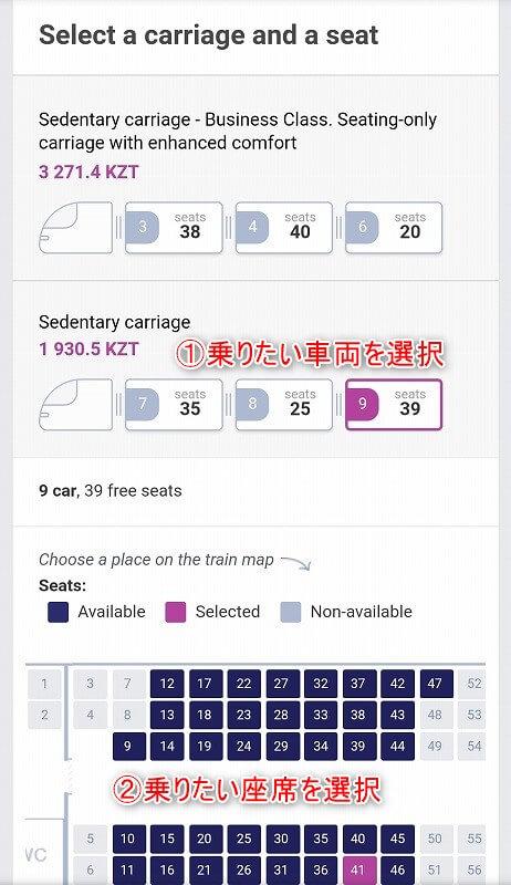 tickets-kzの車両・座席選択