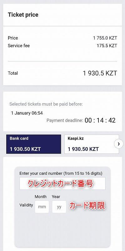 tickets-kzのクレジットカード情報入力