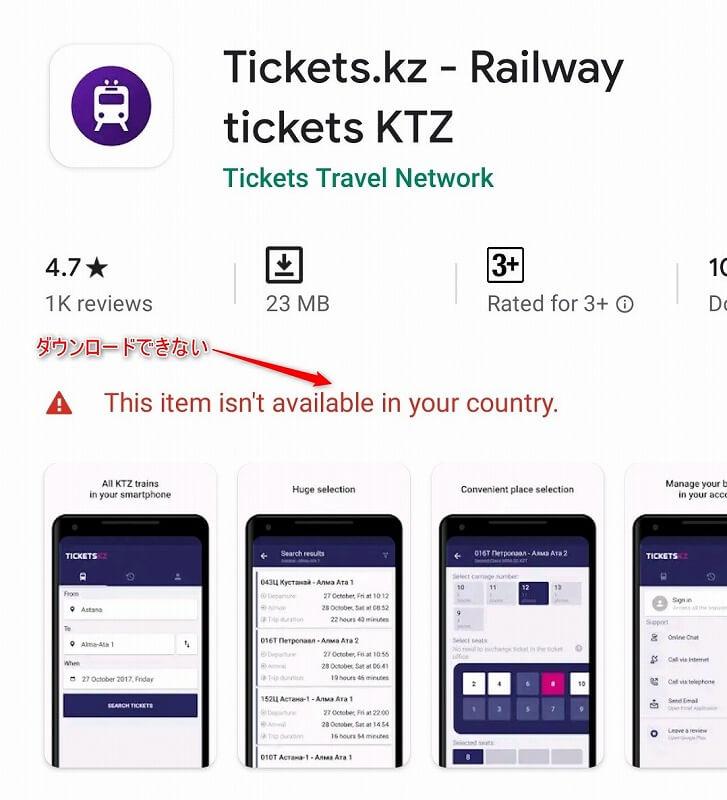 tickets-kzのアプリダウンロード画面